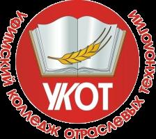 ГБПОУ УКОТ электронные курсы